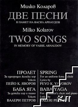 Две песни в памет на Васил Арнаудов