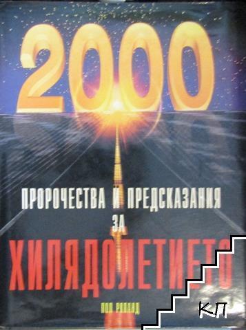 Пророчества и предсказания за хилядолетието