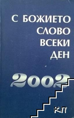 С божието слово всеки ден 2002