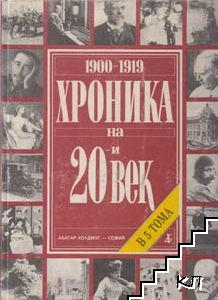 Хроника на 20-и век в пет тома. Том 1-2, 4-5