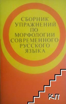 Сборник упражнений по морфологии современного русского языка