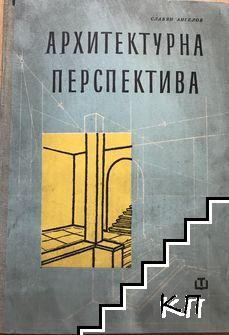 Архитектурна перспектива