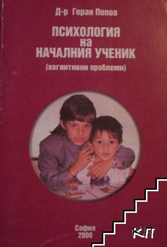 Психология на началния ученик