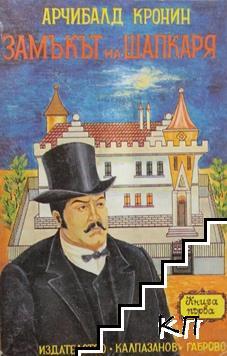 Замъкът на шапкаря. Книга 1