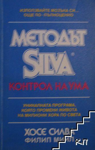 Методът Силва. Контрол на ума
