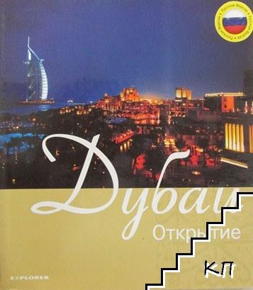 Дубаи. Открытие
