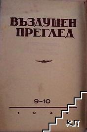 Въздушен преглед. Бр. 9-10 / 1949