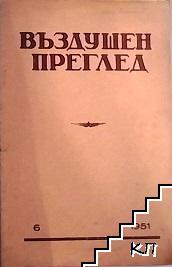 Въздушен преглед. Бр. 6 / 1951