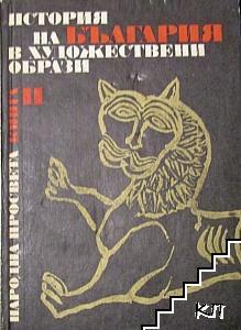 История на България в художествени образи. Книга 2