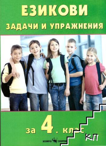 Езикови задачи и упражнения за 4. клас