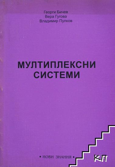 Мултиплексни системи