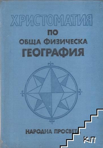 Христоматия по обща физическа география