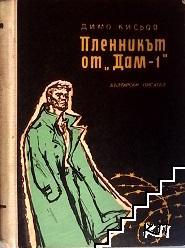 """Пленникът от """"Дам-1"""""""