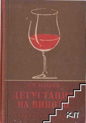 Дегустация на виното, пивото и спиртните напитки