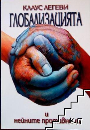 Глобализацията и нейните противници