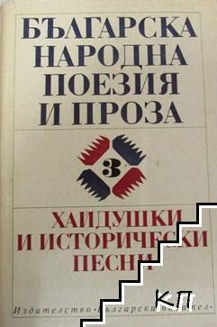 Българска народна поезия и проза в седем тома. Том 3
