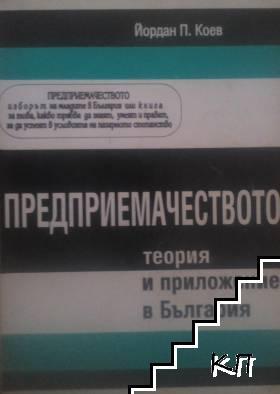 Предприемачеството - теория и приложения в България