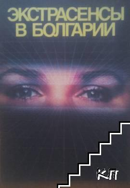 Экстрасенсы в Болгарии