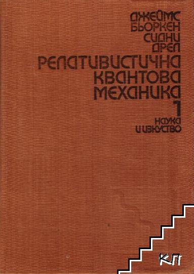 Релативистична квантова механика. Книга 1