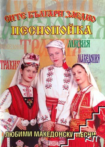 Сите българи заедно. Песнопойка