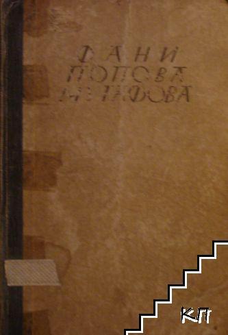 Йоанъ Асень II