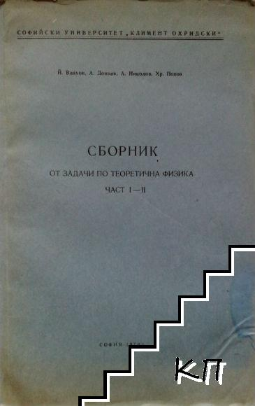 Сборник от задачи по теоретична физика. Част 1-2