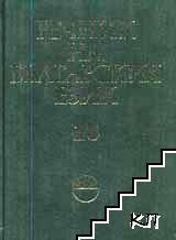 Речник на българския език. Том 10: Н