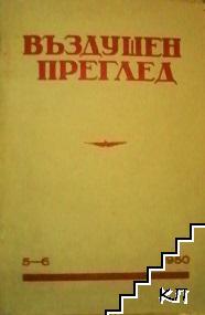 Въздушен преглед. Бр. 5-6 / 1950