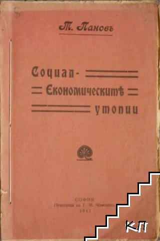 Социал-економическите утопии