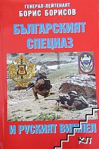 Българският спецназ и Руският вимпел