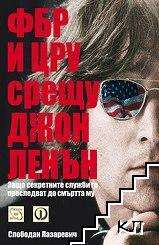 ФБР и ЦРУ срещу Джон Ленън