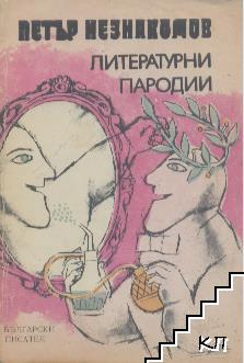 Литературни пародии
