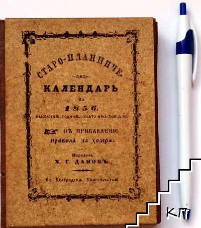 Старопланинче. Календар за 1856 високосна година, която има 366 дни / В ползу роду и народу