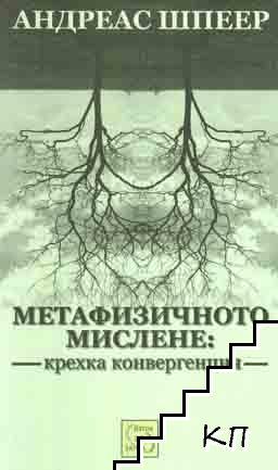Метафизичното мислене: Крехка конвергенция