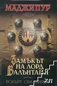 Замъкът на лорд Валънтайн. Книга 1
