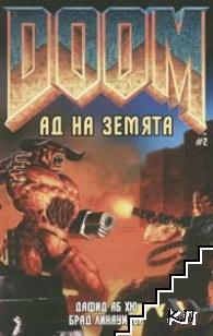Doom. Книга 2: Ад на Земята