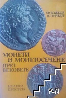 Монети и монетосечение през вековете