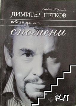Димитър Петков - певец и артист. Спомени