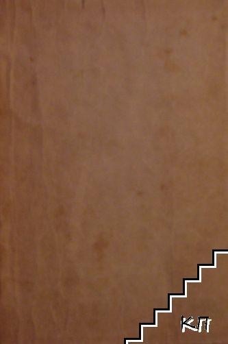 Ла гарсонъ (Допълнителна снимка 1)