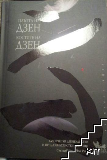 Плътта на Дзен. Костите на Дзен: Класически дзенбудистки и пред-дзенбудистки текстове