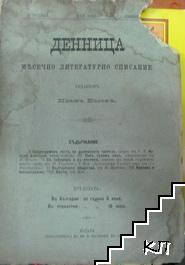 Денница. Бр. 2 / 1891