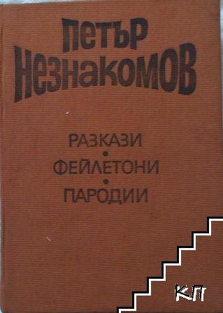 Избрани произведения в два тома. Том 1: Разкази, фейлетони, пародии