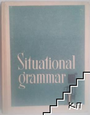 Situational grammar. Part 2