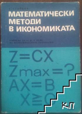 Математически методи в икономиката