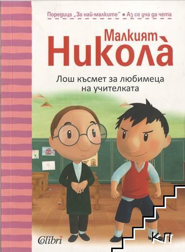 Малкият Никола: Лош късмет за любимеца на учителката