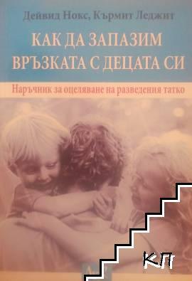 Как да запазим връзката с децата си
