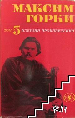 Избрани произведения в шест тома. Том 5: Пиеси