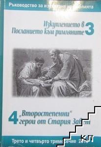 """Изкуплението в Посланието към римляните. """"Второстепенни"""" герои от Стария Завет"""