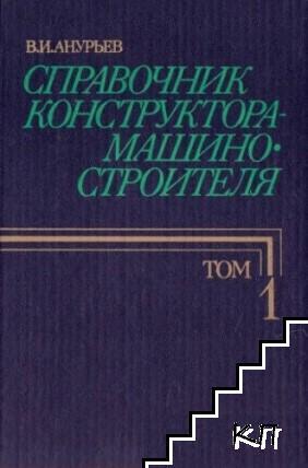Справочник конструктора-машиностроителя. Том 1