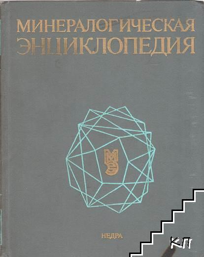 Минералогическая энциклопедия